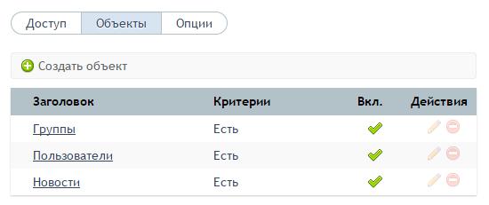 Система отзывов для InstantCMS2